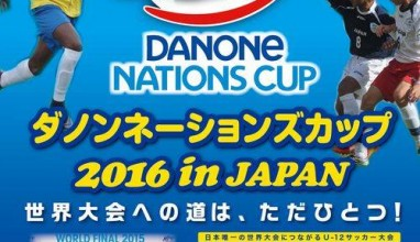 出場全48チームが決定!! – ダノンネーションズカップ2016日本大会