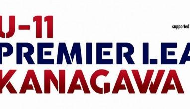 激戦必至のPLK2016が開幕!・・・IESS 2016-17 プレミアリーグ神奈川U-11 Division1 Day1結果