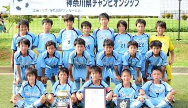 バディーSCが関東頂点!・・・第40回関東少年サッカー大会
