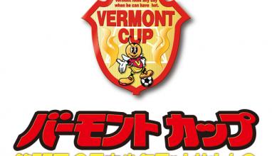 真夏のフットサルNo.1決定戦が12日開幕・・・バーモント第26回全日本少年フットサル大会