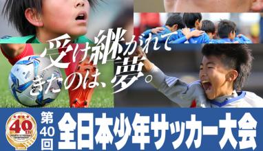 JFAが全少スケジュールと概要を発表・・・第40回全日本少年サッカー大会