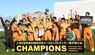 清水エスパルスが高円宮杯制しジュニアユース3冠達成!