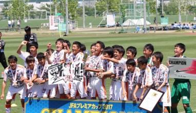 清水エスパルスJYが大会2連覇達成!|JFAプレミアカップ
