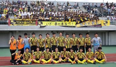 東海大相模AがK1王者に!|神奈川県U-18サッカーリーグ(K1)第17節