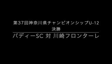 【Pick up】ハイライト映像掲載!「バディーSC 対 川崎フロンターレU-12」第37回神奈川県チャンピオンシップU-12決勝