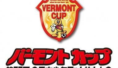 8月18日に開幕!|バーモントカップ全日本少年フットサル大会