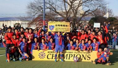 FC東京が逆転V!チャンピオンシップ出場権獲得!|2017プレミアリーグEAST第18節