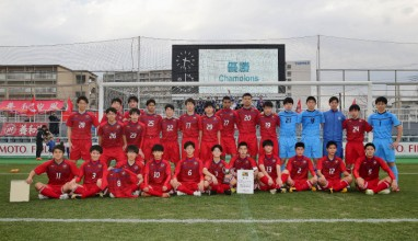 三菱養和が東京ヴェルディ破り頂点に!3位決定戦はFC東京が勝利|東京都クラブユースサッカーU-17選手権大会2017