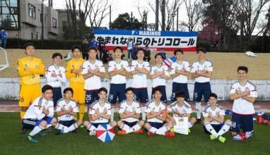 マリノスが横浜FCとのPK戦制し頂点に!|平成29年度神奈川県クラブユース新人戦