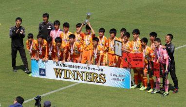 清水エスパルスが3連覇達成! 22年の歴史に幕|JFA第22回全日本ユースU-15サッカー大会