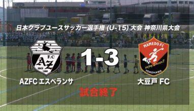 決勝カードは「大豆戸FCvsエスペランサJY」|第33回日本クラブユースサッカー選手権(U-15)大会神奈川県大会