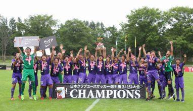 サンフレッチェ広島が初の頂点に!MVPは広島の棚田遼!|日本クラブユースサッカー選手権(U-15)大会