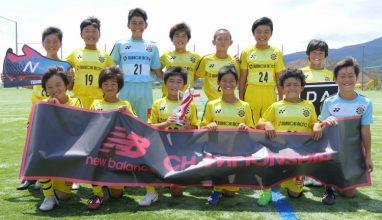 村田幸基のPKストップで柏レイソルがセンアーノ神戸とのPK戦制しU-11大会の頂点に!|ニューバランスチャンピオンシップ2018 U-11