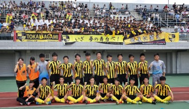 東海大相模AがK1王者に! 神奈川県U-18サッカーリーグ(K1)第17節
