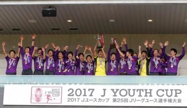 京都サンガが2001年大会以来の頂点に!|2017Jユースカップ