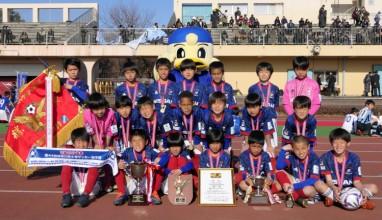 低学年の部はバディー破った横浜F・マリノスが頂点に!|第44回神奈川県少年サッカー選手権大会低学年の部