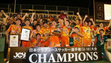 清水が16年ぶり2回目の栄冠!|第42回日本クラブユースサッカー選手権(U-18)大会